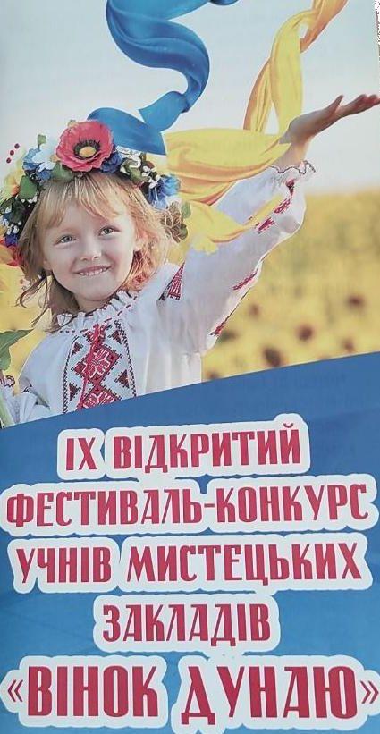 """Измаил собрал """"Венок Дуная"""""""