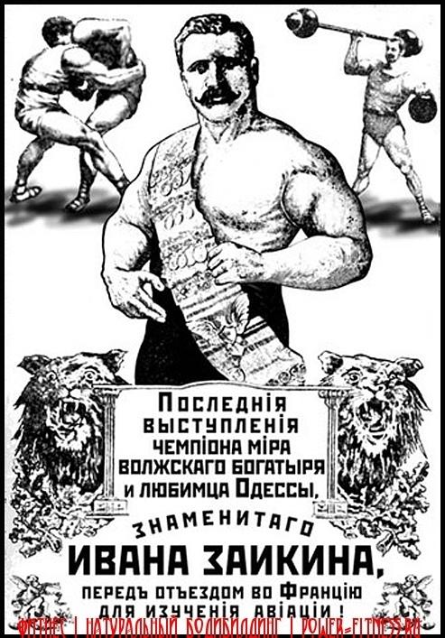 Силачи Украины: От Ивана до Ивана