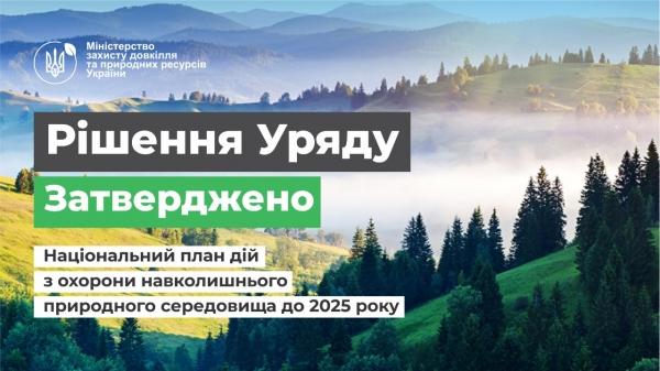Утверждён Национальный план действий по охране окружающей среды до 2025 года