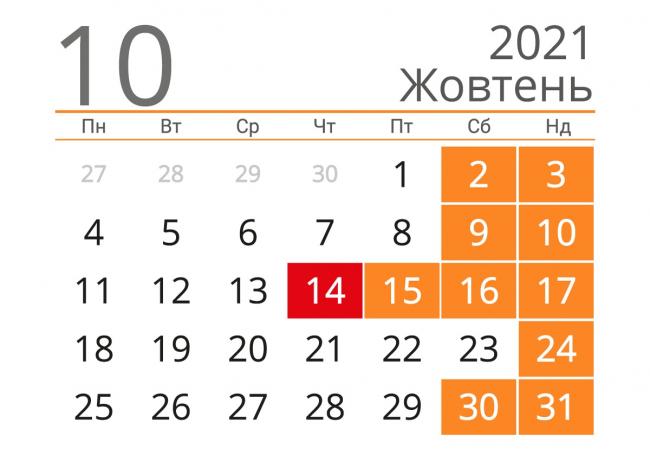 Украина ушла на длинные выходные: как будут работать банки и почта