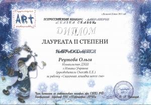 Награда пришла из России